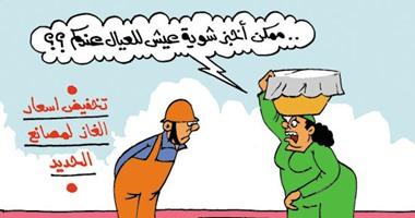 """تخفيض أسعار الغاز لمصانع الحديد فى كاريكاتير """"اليوم السابع"""""""