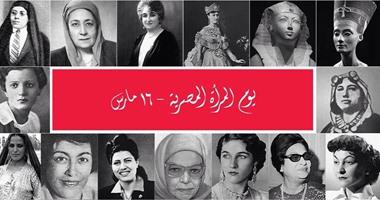 Image result for يوم المرأة المصرية 16 مارس