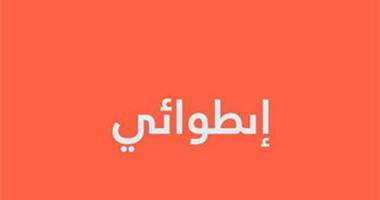 بالصور.. ابحث عن النقطة.. سعودى يصمم معانى 100 كلمة عربية بابتكارات ذكية
