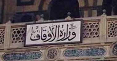 تعرف على خطة مديرية أوقاف دمياط خلال رمضان