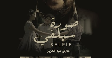 بالصور.. أفلام بحرينية وإيرانية وسورية بفعاليات مسقط السينمائى الدولى