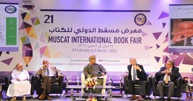 اليوم.. انطلاق معرض مسقط الدولى للكتاب بمشاركة 750 دار نشر من 28 دولة