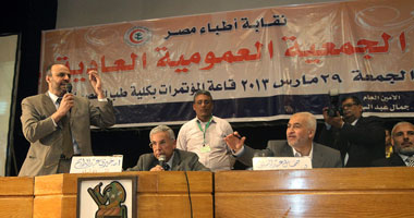 جمعية عمومية للأطباء