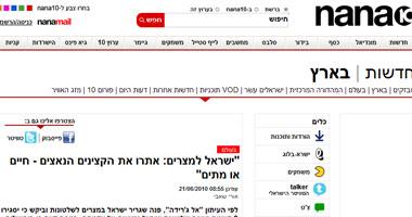 إسرائيل تطالب مصر بتسليمها 3 ضباط نازيين تزعم وجودهم بالقاهرة