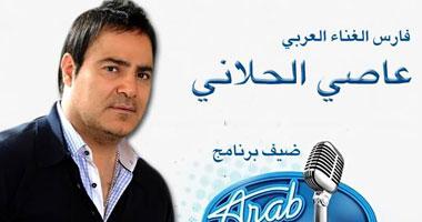 فيديو اغنية عاصي الحلاني وا عيني Arab Idol 2 الحلقة الاخيرة 22-6-2013