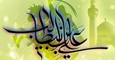 الإمام على بن أبى طالب