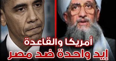 أمريكا والقاعدة.. أيد واحدة ضد مصر