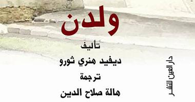 """الطبعة العربية لكتاب """"ولدن"""" عن دار العين"""