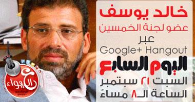 """السبت.. خالد يوسف ضيف برنامج """"ع الهوا"""" عبر """"هانج أوت"""" اليوم السابع"""