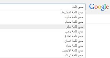 أخطبوط ونعناع وحليب ضمن أشهر 10 كلمات حيرت المصريين فى جمعها