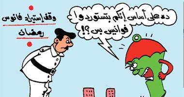 قرار منع استيراد فوانيس رمضان فى كاريكاتير اليوم السابع