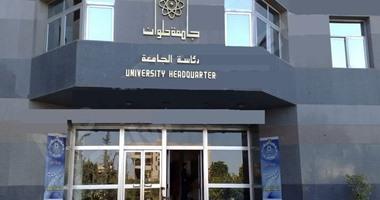 كلية التربية جامعة حلوان تحتفل بيوم الخريجين والتوظيف 27 سبتمبر -