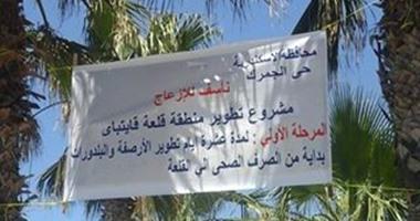 لافتات وأفراد أمن لمنع دخول الباعة الجائلين والحنطور للقلعة بالإسكندرية