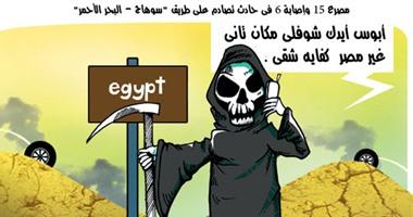 حوادث الطرق فى كاريكاتير