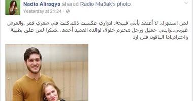 نادية العراقية للمستهزئين من صورتها مع ابنها:  لست قبيحة والمرض غيرنى