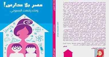 """مميزات وعيوب التعليم المنزلى مقابل الرسمى فى مناقشة """"مصر بلا مدارس"""""""