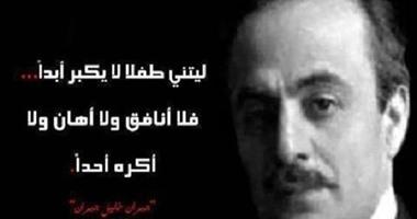 6 أقوال مأثورة لجبران خليل جبران هتستخدمها فى كل مواقف حياتك
