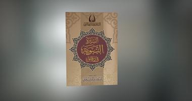 """""""السلام عليك أيها النبى"""" يطلق حملة المليار نسخة لتوزيع (السيرة النبوية)"""