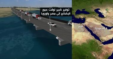 بالفيديو.. جسر الملك سلمان شريان التواصل بين العرب فى أفريقيا وآسيا