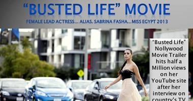 """عرض فيلم """"Busted Life"""" لـ""""سارة فاشا"""" قريبا فى مصر"""