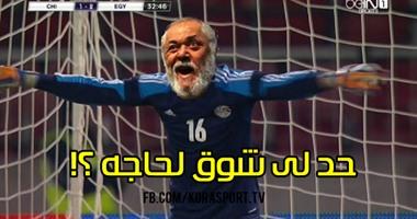 احد تعليقات النشطاء على هزيمة مصر أمام تشيلى