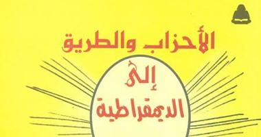 كتاب  الأحزاب والطريق إلى الديمقراطية  يتناول دور مصر القيادى فى المنطقة