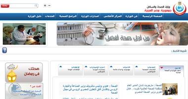 الحكومة فصلت وزارة الصحة عن الإسكان.. والموقع الرسمى ليهم لسه مُشترك  اليوم السابع