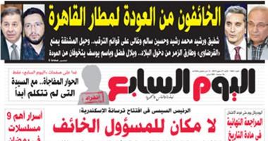 """""""اليوم السابع"""": الخائفون من العودة لمطار القاهرة"""