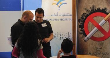 بمشاركة مستشفيات اندلسية مكتبة الإسكندرية تحتفل باليوم العالمى للإقلاع عن التدخين