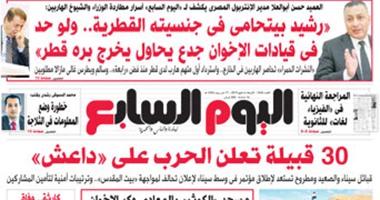 """موجز الصحافة المحلية: 30 قبيلة تعلن الحرب على """"داعش"""""""