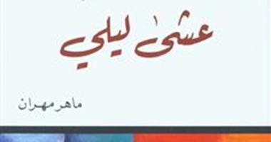 """""""عشى ليلى"""" لـ""""ماهر مهران"""".. البقاء للأقوى"""