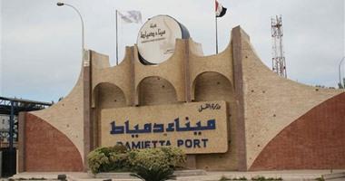 ميناء دمياط يستقبل 6 سفن حاويات وبضائع عامة خلال 24 ساعة