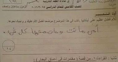 """تعليم شمال سيناء تكرّم صاحب عبارة """"أمى ماتت""""  5201615122718863472111ed-76f1-408e-bfdf-59867981c971"""