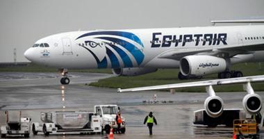 طائرة مصر المفقودة