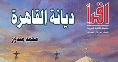 """توقيع """"ديانة القاهرة"""" لـ محمد مندور فى معرض القاهرة للكتاب"""
