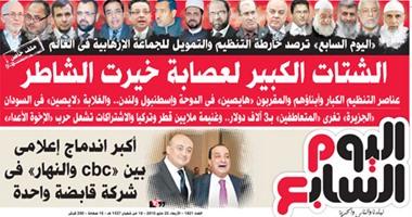 """""""اليوم السابع"""": الشتات الكبير لعصابة خيرت الشاطر"""