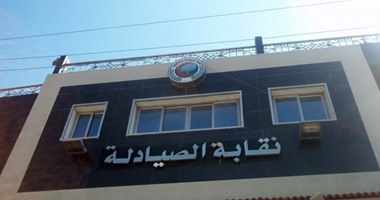 صيادلة المنوفية تعلن مقاطعة الأدوية الأمريكية وصرف البدائل المصرية