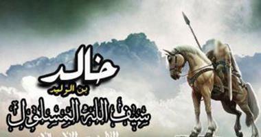 أبرز محطات سيف الله المسلول خالد بن الوليد معلومات بذكرى وفاته اليوم السابع