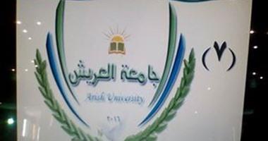 أول رئيس لجامعة العريش يلتقى رسمياً بهيئات التدريس والعاملين