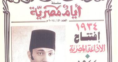مجلة أيام مصرية تتناول فى عددها الــ51 فترة 1944