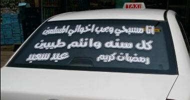 """""""واتس آب اليوم السابع"""": قبطى يهنئ المسلمين بشهر رمضان بلافتات على سيارته"""
