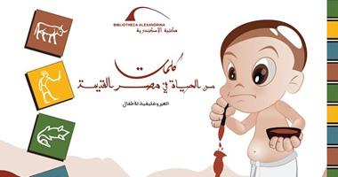 مكتبة الإسكندرية تصدر كتابًا لتعليم الهيروغليفية للأطفال