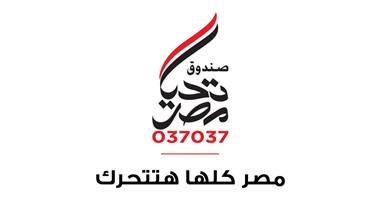 إطلاق صفحة رسمية لصندوق تحيا مصر على  فيس بوك  تحت شعار  مصر كلها هتتحرك