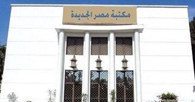 ورش لتنمية ذكاء الأطفال فى حى الأسمرات بمكتبة مصر الجديدة