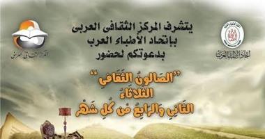 الثلاثاء.. استكمال مناقشة كتاب  أمة الأمم  بالمركز الثقافى العربى