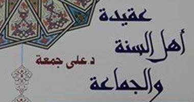 """""""قصور الثقافة"""" تصدر """"عقيدة أهل السنة والجماعة"""" لـ """"على جمعة"""""""