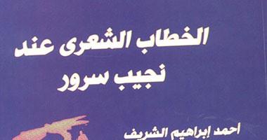 """خطاب نجيب سرور الشعرى فى كتاب جديد لـ""""أحمد إبراهيم الشريف"""""""