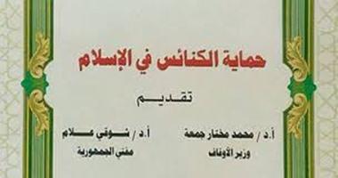 """ترجمة كتاب """"حماية الكنائس فى الإسلام"""" الصادر عن """"الأوقاف"""" لـ9 ترجمات"""