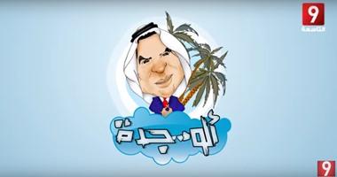 """""""ألو.. جدة"""" برنامج مقالب تونسى يضع ضيوفه فى مواجهة مع زين العابدين بن على"""