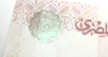 العملة المزورة